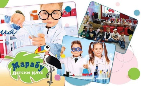 """2 часа рожден ден за 10 деца до 12г - с игра """"Забавна лаборатория"""", меню, аниматор и дискотека"""