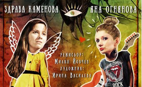"""Яна Огнянова и Здрава Каменова в спектакълa """"Късметът на кукувицата"""" на 28 Ноември"""
