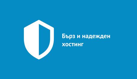 Нов уебсайт! Хостинг - за изграждане от клиента, или изработване на уебсайт с хостинг и домейн, плюс пълен пакет екстри