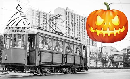 Щуро забавление за Хелоуин! Разходка с ретро трамвай Tram Experience Bulgaria на 31 Октомври