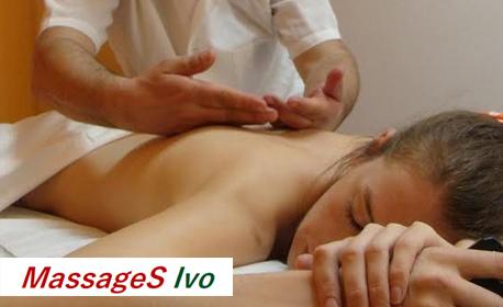 """Класически, релаксиращ и терапевтичен масаж """"5 в 1"""" - частичен или на цяло тяло"""