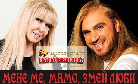 """Петя Буюклиева и Коцето Калки в мюзикъла """"Мене ме, мамо, змей люби"""" на 7 Ноември"""