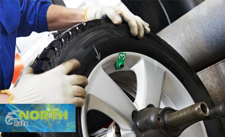 Смяна на 2 или 4 гуми на автомобил, плюс преглед на ходова част, спирачна система и замерване на охладителна течност