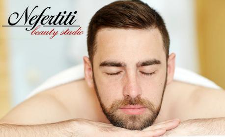 Класически масаж на гръб или цяло тяло