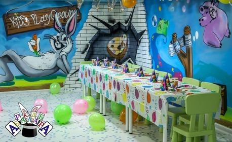 2 часа рожден ден за до 5 деца - с меню, украса, аниматори и фокусник