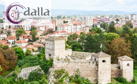 За 8 Декември в Лесковац, Сърбия! 2 нощувки със закуски и вечери
