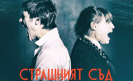 """Спектакълът """"Страшният съд"""" на 18 и 29 Ноември"""
