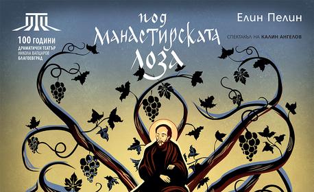 """Българската класика """"Под манастирската лоза"""" по Елин Пелин - на 19 Ноември"""