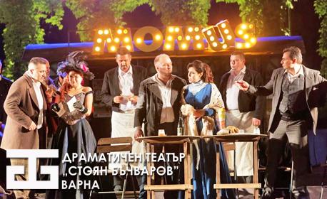 """Операта """"Бохеми"""" на 15 Ноември"""