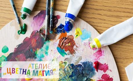 """3 часа рисуване с акрил на тема """"Горски пейзаж"""", плюс чаша вино - на 25 Ноември"""