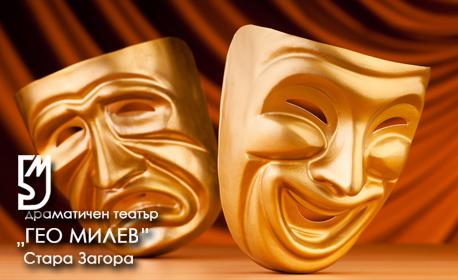 """Премиера на постановката """"Мерак"""" по Николай Хайтов - на 2 Декември"""