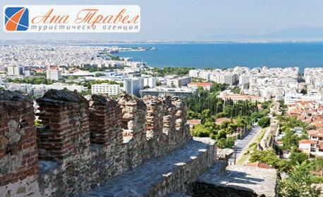 Предколедна екскурзия до Солун! Нощувка със закуска, плюс транспорт