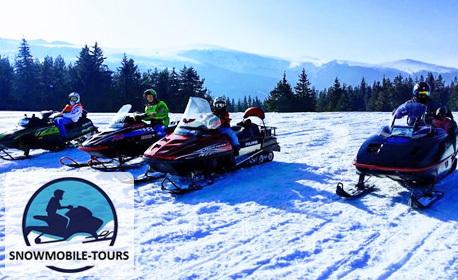 30 или 60 минути каране на снегомобил по южните склонове на Витоша или в Рила