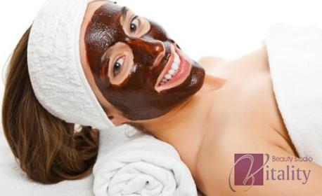 Празнична грижа за кожата! Шоколадова SPA терапия за лице с пилиг, маска и ампула