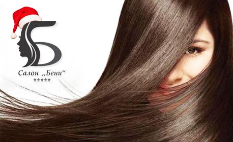 Възстановяваща терапия за коса Macadamia, плюс ламиниране с кератинова преса Joico