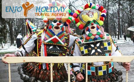 Виж Международния фестивал Кукерландия! Еднодневна екскурзия до Ямбол на 1 Март, плюс посещение на Акве Калиде
