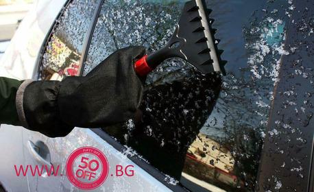 За автомобила! Стъргалка за лед и сняг с водоустойчива ръкавица с поларено покритие