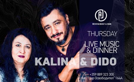 Куверт с меню по избор, със специалното участие на Kalina & Dido