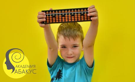Урок по ментална аритметика за деца от 3.5 до 14 години