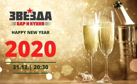Куверт за Нова година с богато меню и програма