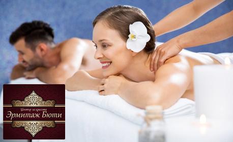 """120-минутна SPA терапия """"Hello Summer"""" с масаж на цяло тяло с Алое вера - за един или двама"""