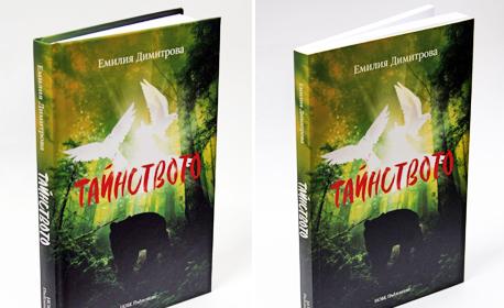 """Романът """"Тайнството"""" от Емилия Димитрова - с меки или твърди корици"""