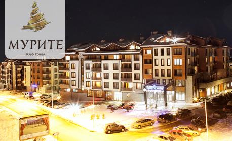 Почивка край Банско през Януари или Февруари! 2 или 3 нощувки със закуски и вечери или на база All Inclusive и релакс зона