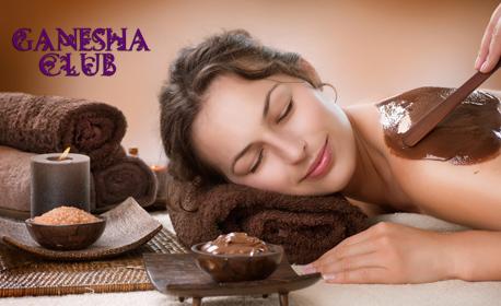 Шоколадово масажно увиване и антистрес масаж на цяло тяло, глава, лице, длани и стъпала
