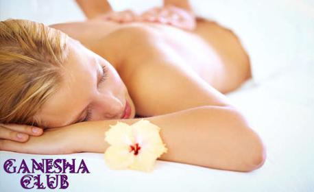 """Пакет """"Релакс"""" с 3 масажа на гръб - релаксиращ, лечебен, кралски или детоксикиращ"""