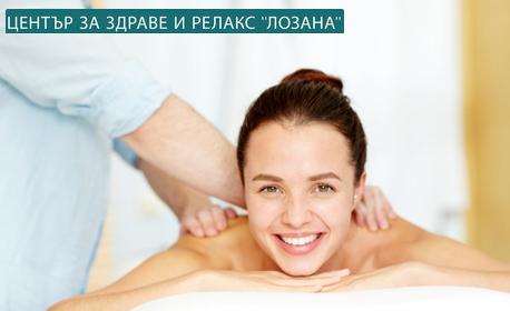 Масаж по избор - частичен или на цяло тяло