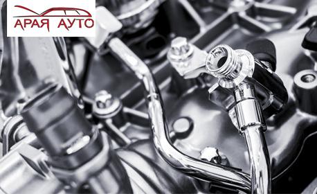 Смяна на масло, маслен и въздушен филтър, плюс проверка на алтернатор, акумулатор, светлини, антифриз и спирачна течност
