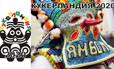 Посети Фестивала Кукерландия в Ямбол! Еднодневна екскурзия на 29 Февруари