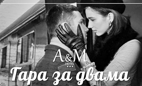Романтика за 14 Февруари в Пловдив! Нощувка с вечеря за двама