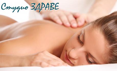 Масаж на гръб с кранио-сакрална терапия или релаксиращ масаж на цяло тяло