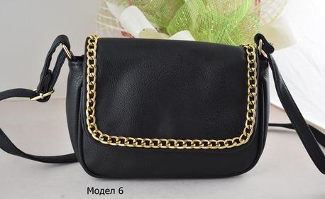 Малка дамска чанта от еко кожа - модел по избор