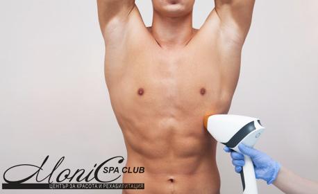 Лазерна епилация за жени и мъже на зона по избор - 1 или 6 процедури