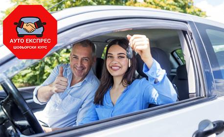 Опреснителен шофьорски курс с 5 или 10 учебни часа кормуване и инструктаж