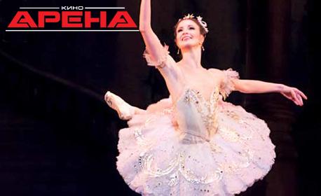 """Романтична вечер в Кино Арена! """"Спящата красавица"""" - балет в три действия и пролог на Кралската опера в Лондон - на 12, 14 и 16.02"""