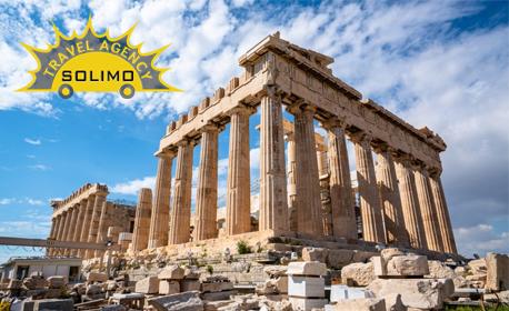 Екскурзия до Атина, Делфи и Лутраки! 3 нощувки със закуски, плюс транспорт и възможност за полуостров Пелопонес