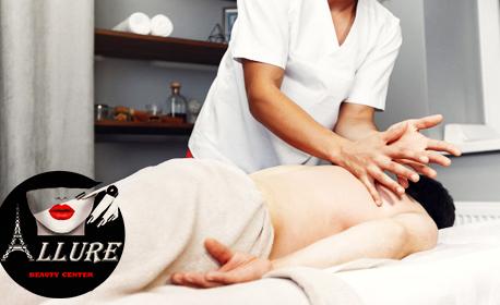 Кинезитерапевтичен масаж на цяло тяло, плюс ползване на инфраред сауна и чаша вино или шампанско