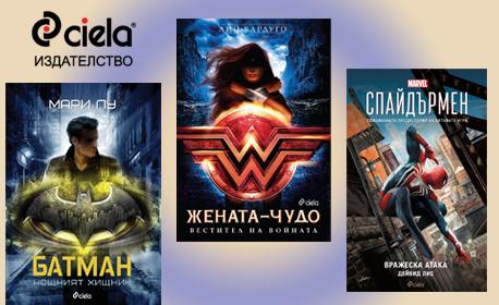 """Книги за деца! """"Батман - нощният хищник"""", """"Жената - Чудо"""" или """"Спайдърмен - вражеска атака"""""""