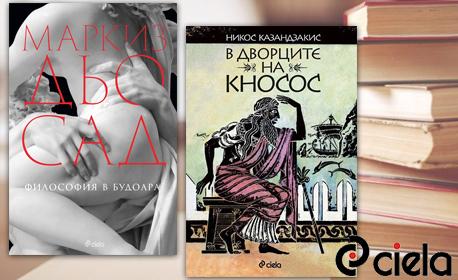 За любителите на четенето! Книга по избор