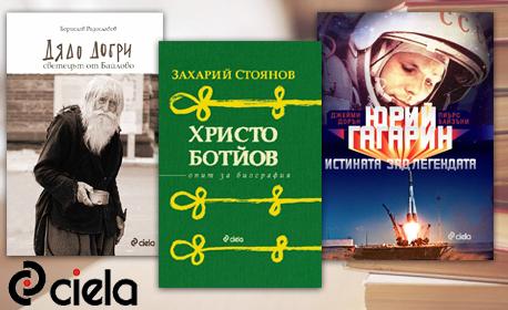 Биографична книга по избор