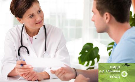 Изследване на 49 показателя - разширен профилактичен пакет, от МДЛ Д-р Бистра Тошкина