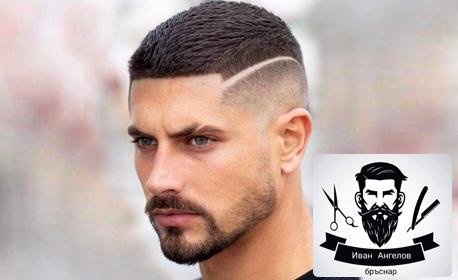 Мъжко подстригване и оформяне на брада, плюс процедура с топла кърпа и черна пилинг маска на лице