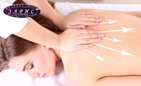 Спортен масаж на цяло тяло с кокосово масло
