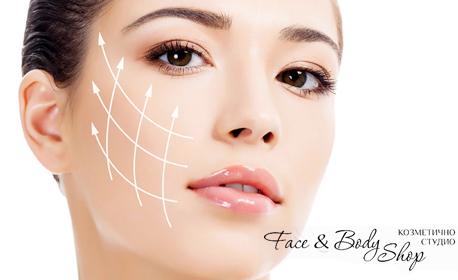 Радиочестотен лифтинг на лице, шия и деколте, плюс апаратен биолифтинг на околоочен контур и anti-age маска