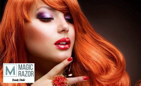 Студио за красота Magic Razor: 33% отстъпка