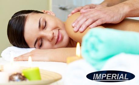 60 минути релакс! Римски спортен масаж на цяло тяло с билкови масла и масаж на глава