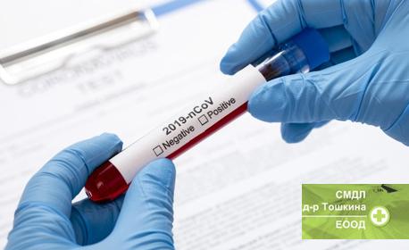 Бърз скрининг тест за антитела срещу COVID-19 в организма - без или със изследване на показатели, насочващи за наличие на вируса